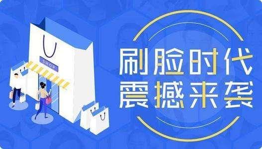 浙江溫州刷臉支付各場景應用招商代理加盟