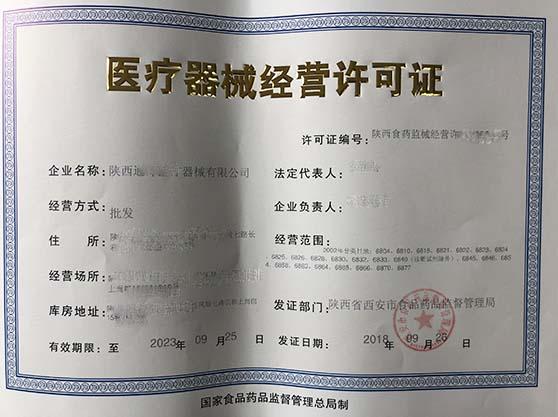 西安三類醫療器械經營許可證怎么辦找天霖財稅