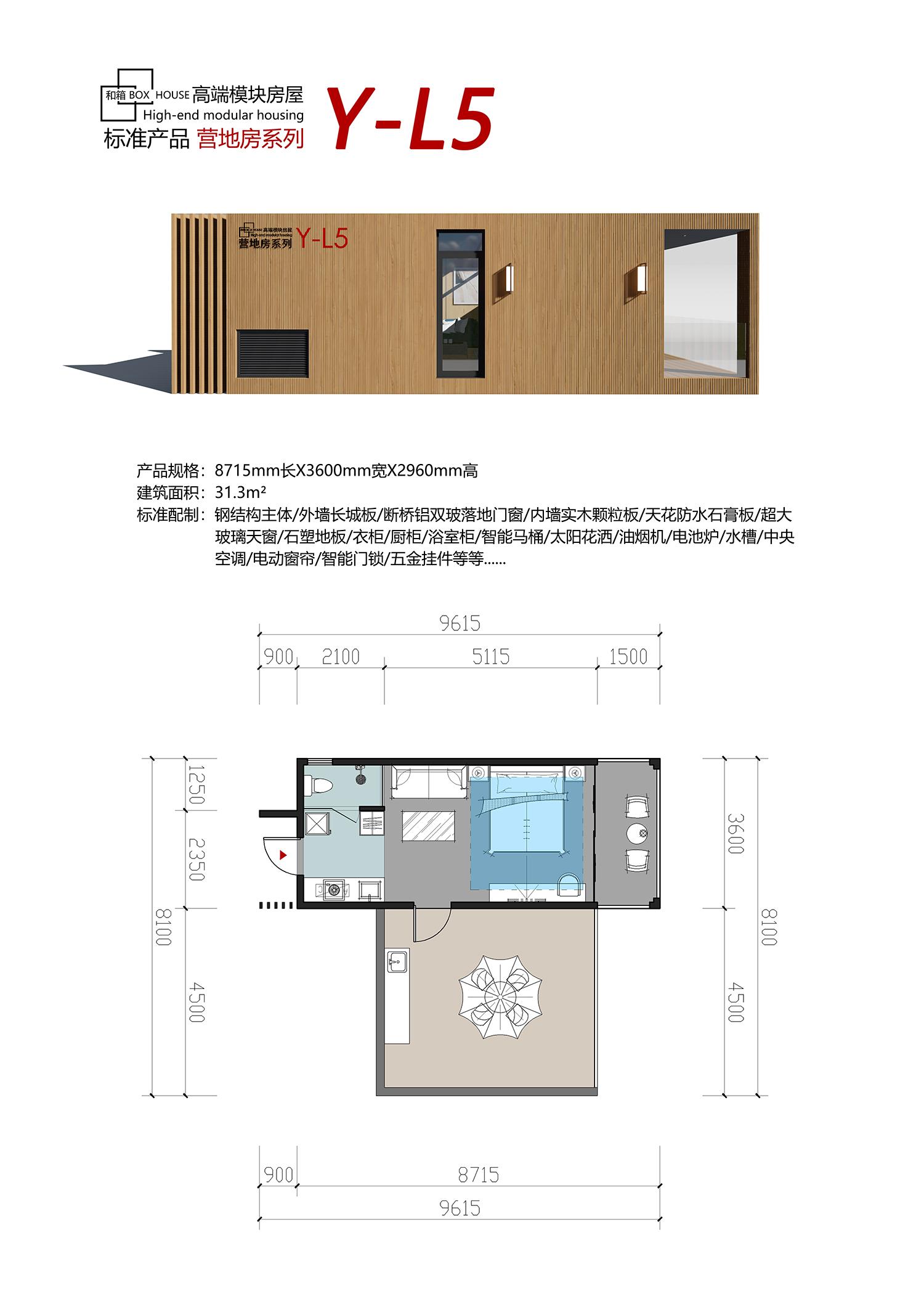 和箱装配式模块房屋