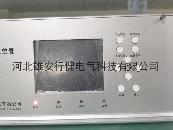 故障录波分析软件-故障录波装置行业标准-行健电气
