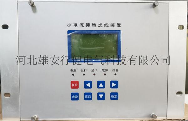 小电流接地接地选线技术规范-小电流接地系统保护-行健电气