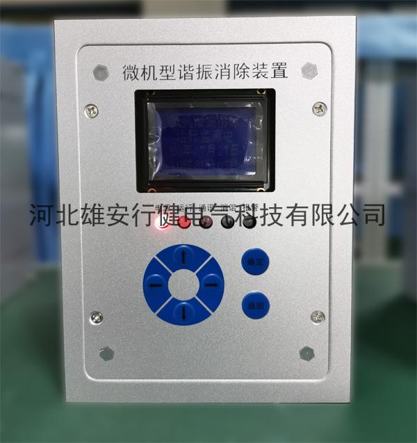 微机消谐保护装置-二次消谐器规格型号-行健电气