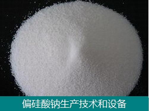 偏硅酸钠生产线-品种规格多-生产自动化-产品成本低