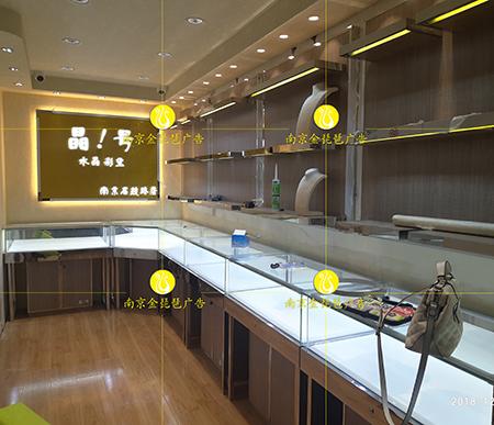 南京珠宝柜台 水晶柜台设计制作