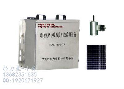 输电线路温度在线监测系统TLKS-PMG-TP制造