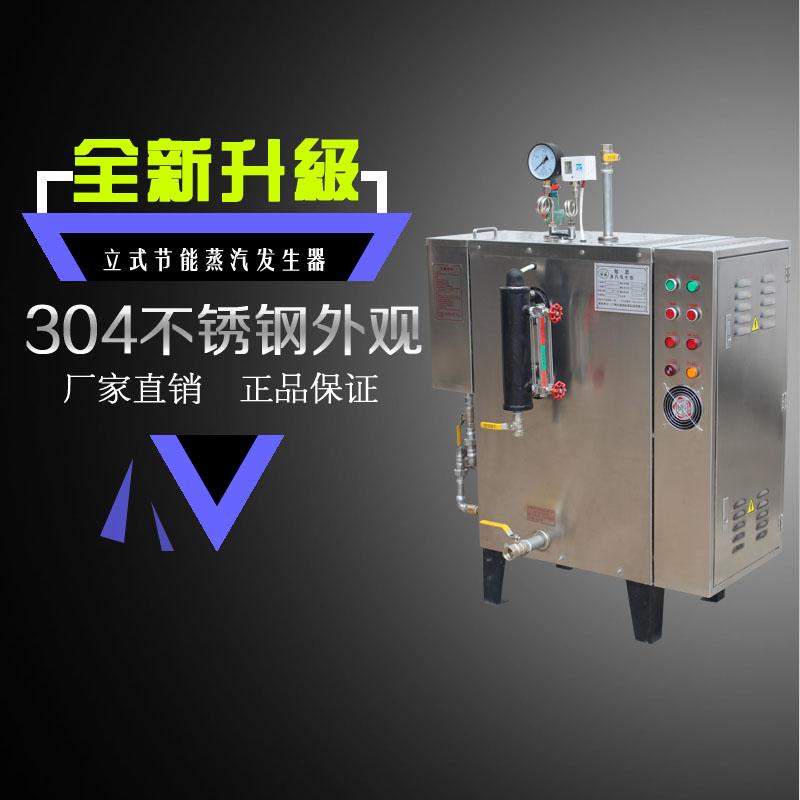 旭恩24kw全自动节能蒸汽发生器电锅炉