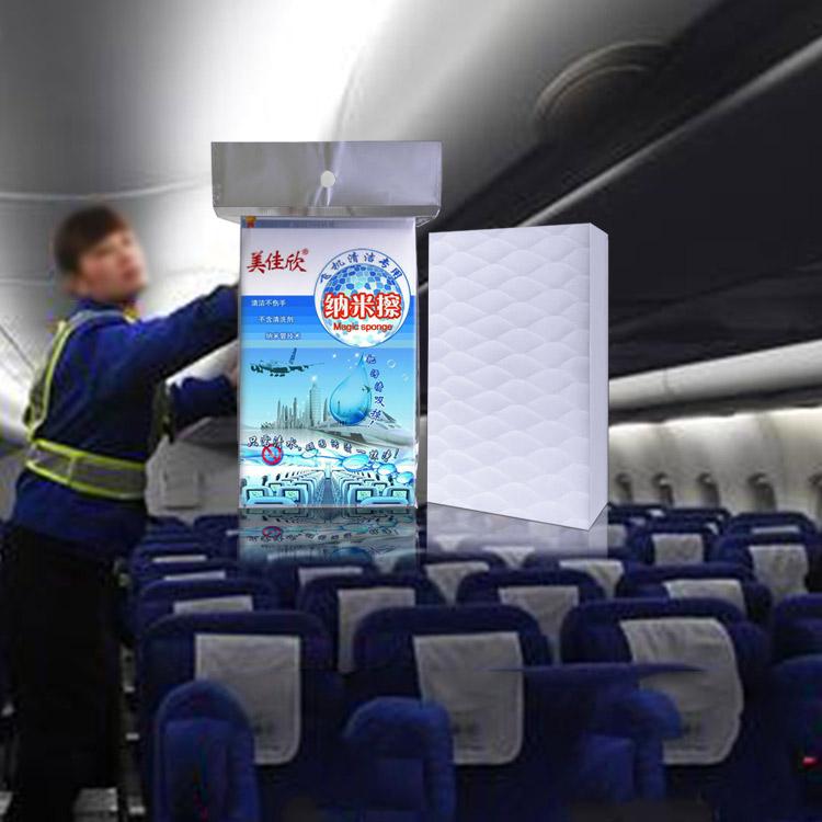 飞机内部清洗 纳米海绵 强去污不伤物体表面 航空清洁压缩密胺绵