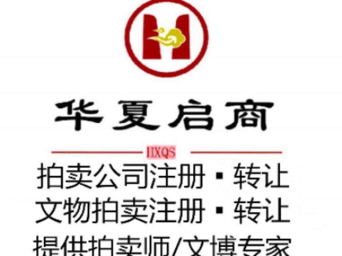 北京拍卖星游2注册星游2注册转让操作流程及费用、办理北京各类企业服务