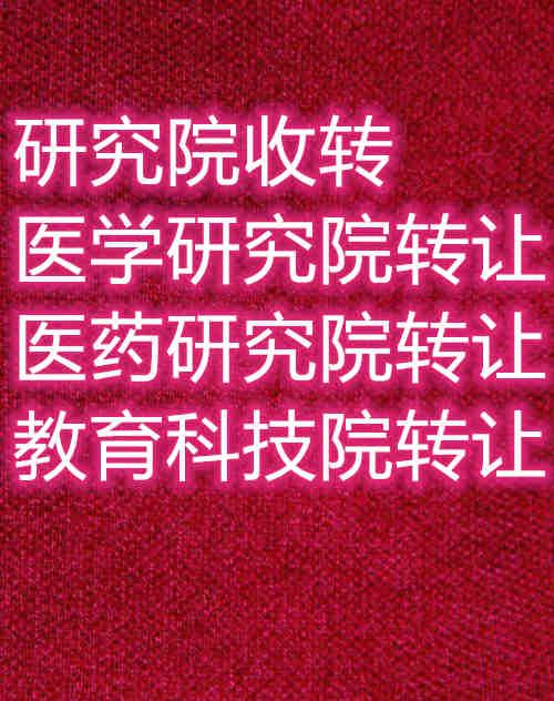 海淀星游2注册字头大数据星游2注册技院转让-转让北京各类停办行业一手资源价格优惠