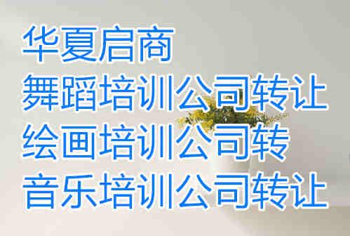 北京怀柔单项绘画培训星游2注册星游2注册转让-培训星游2注册星游2注册跨区域变更保经营范围