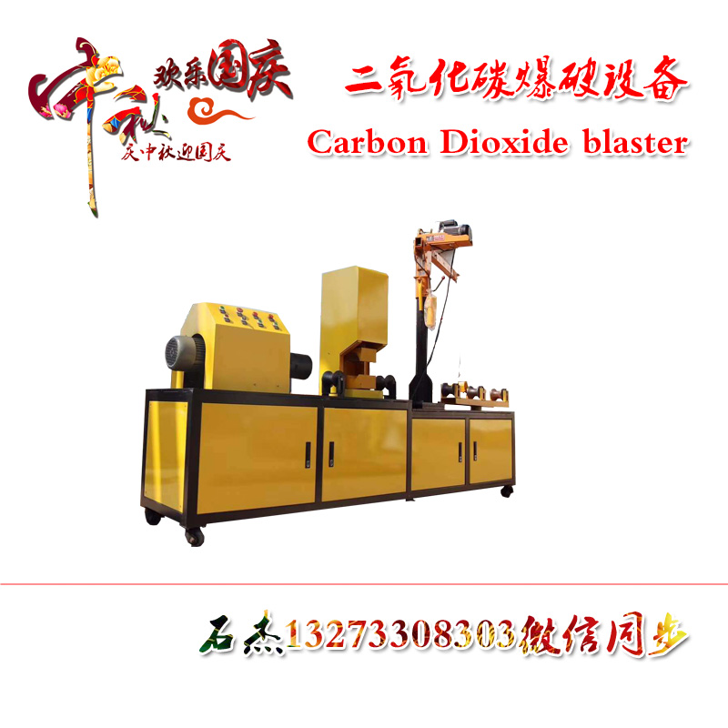 二氧化碳爆破设备@生产厂星游2注册