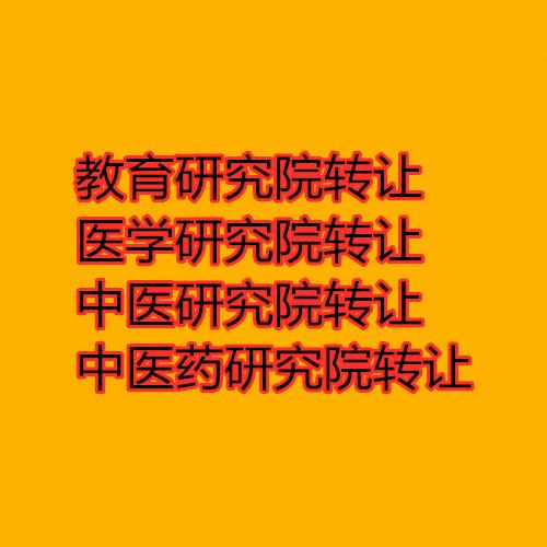 办理北京研究院转让需要注意事项-带培训信息技术研究院低价转让