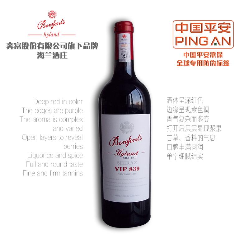澳洲干红奔富VIP839干红葡萄酒原瓶原装进口红酒