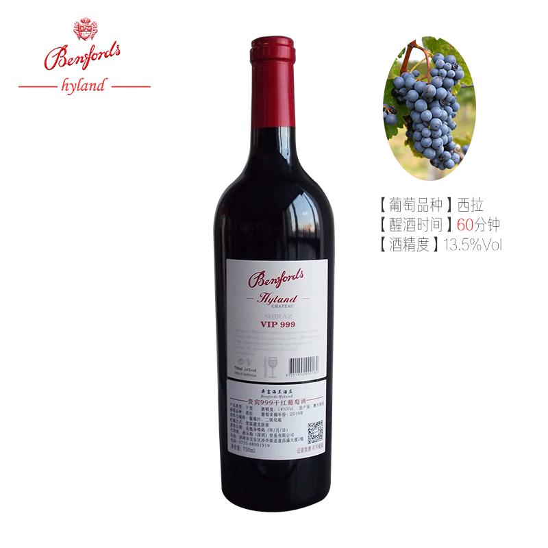 澳大利亚进口红酒奔富VIP999干红葡萄酒