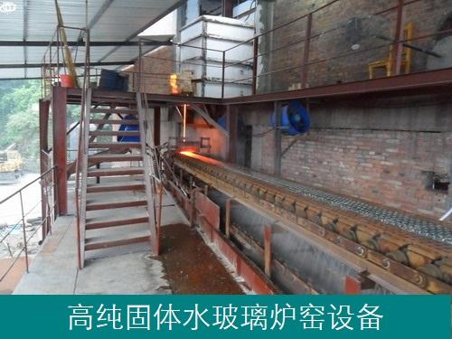 高纯水玻璃炉窑-泡花碱化料设备-设计建造教技术