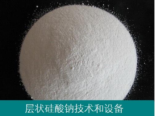 层状硅酸钠技术和设备