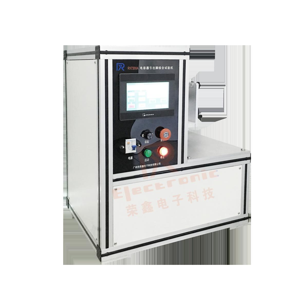 RX7300A电容器引出脚综合试验机广州哪家生产比较好-广州荣鑫