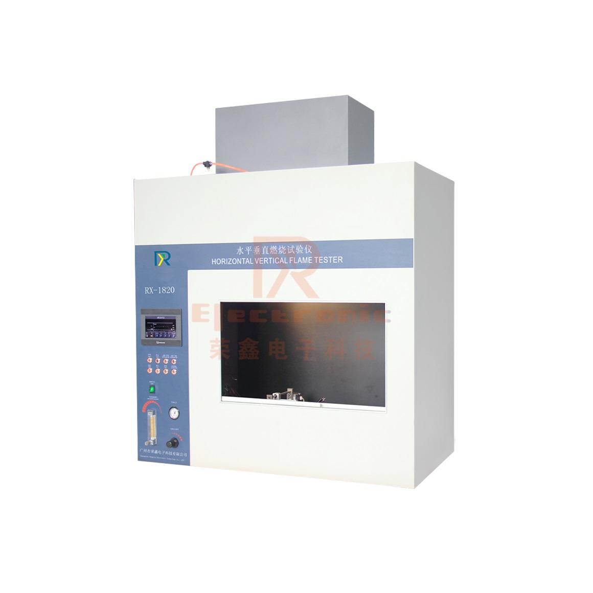 RX1820水平垂直燃烧试验仪一般使用范围-广州市荣鑫电子