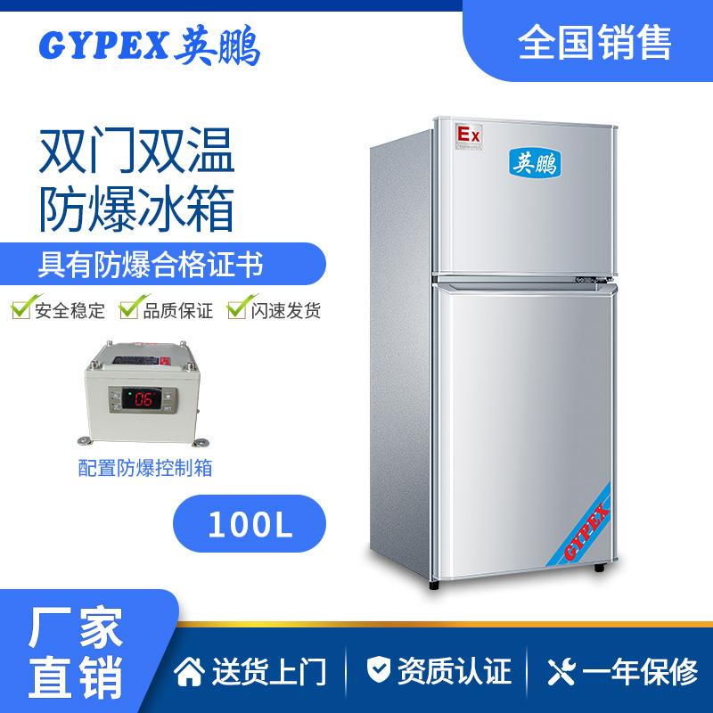 英鹏防爆冰箱双门双温系列