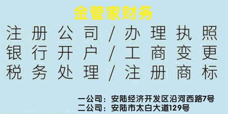 安陆办理国税地税申报、减免税申请、工商年报年检、食品经营许可证等业务