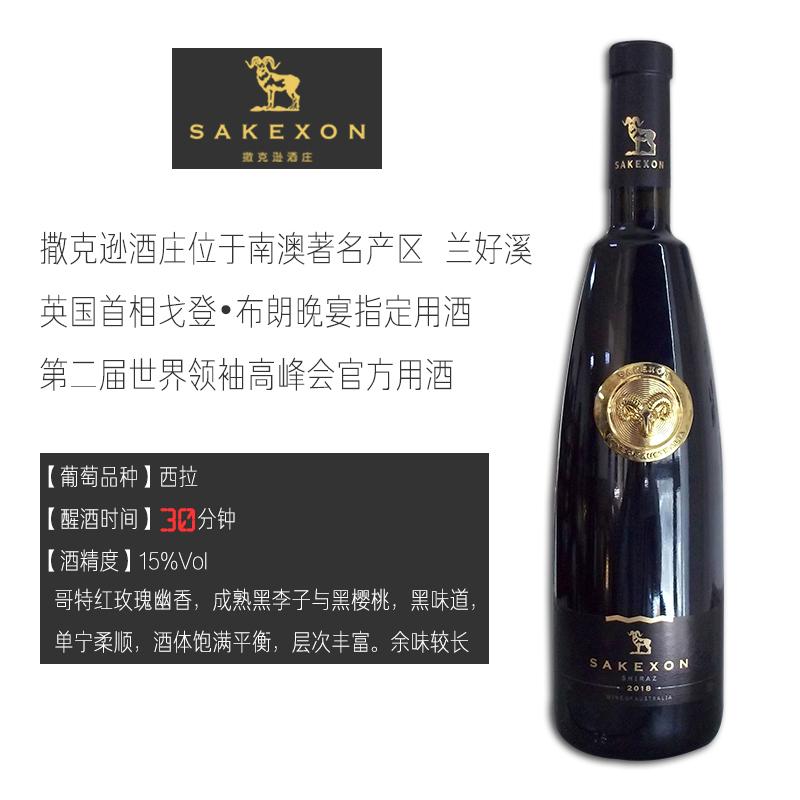 撒克逊金羊头干红葡萄酒南澳产区兰好溪