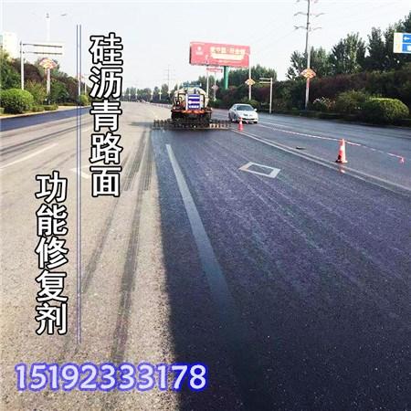辽宁大连硅沥青雾封层修复泛白路面干燥速度快