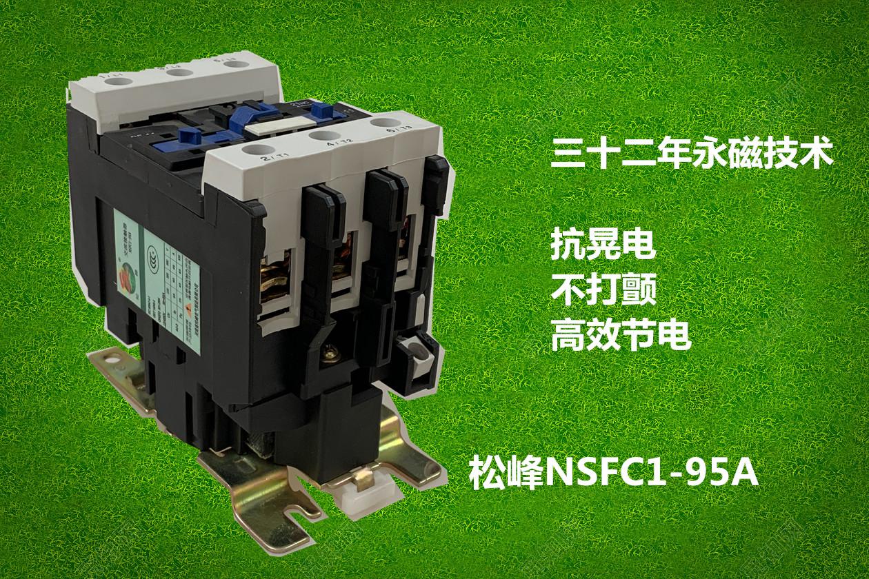 買NSF永磁交流接觸器找松峰NSFC1系列永磁交流接觸器