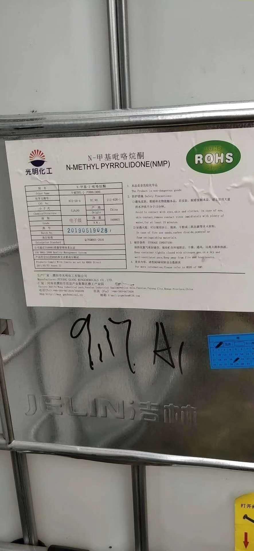 4-甲基吡啶   国产优级品  山东现货出库