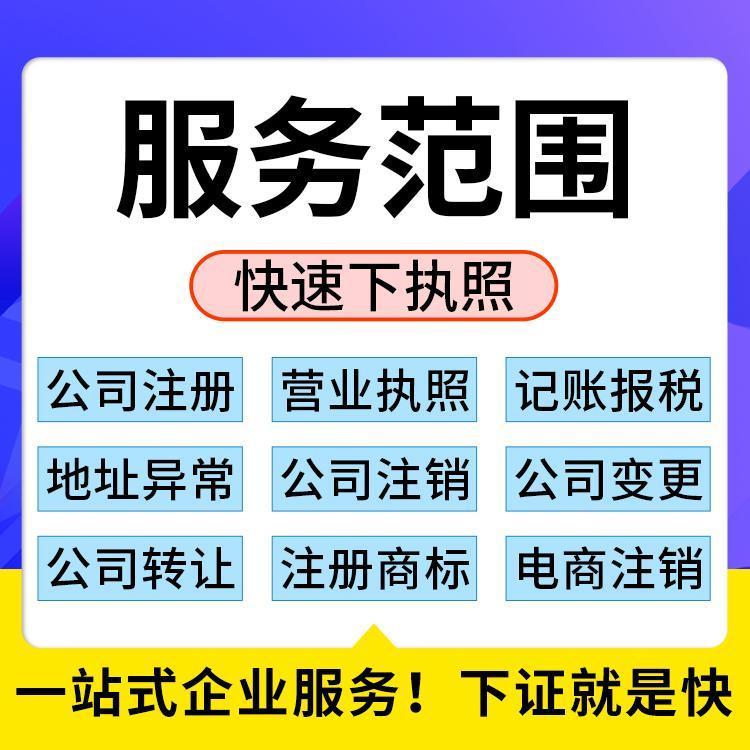 收购北京带车牌公司的流程和材料