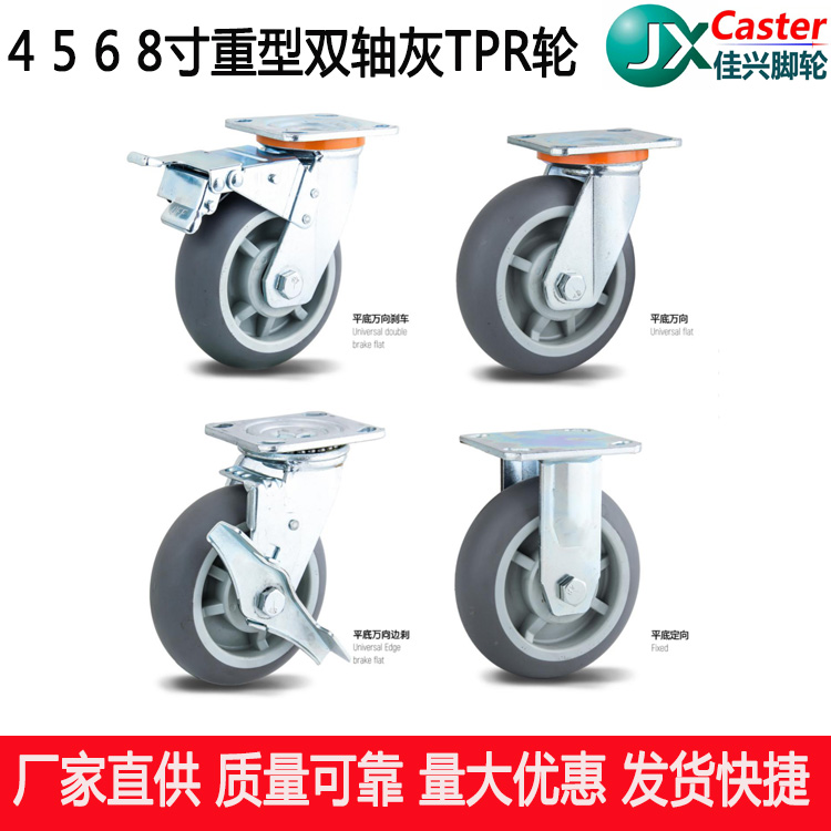 1寸TPR轮2寸TPR轮3寸TPR轮 脚轮万向轮轱辘