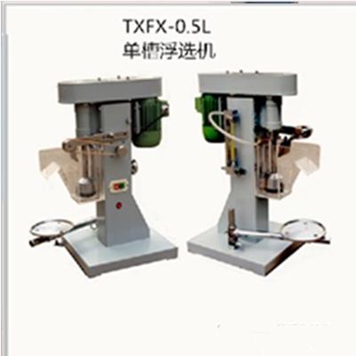 FX型浮选机     选矿设备