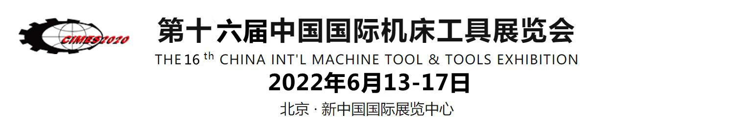 2022中国机床展览会/2022中国机床展