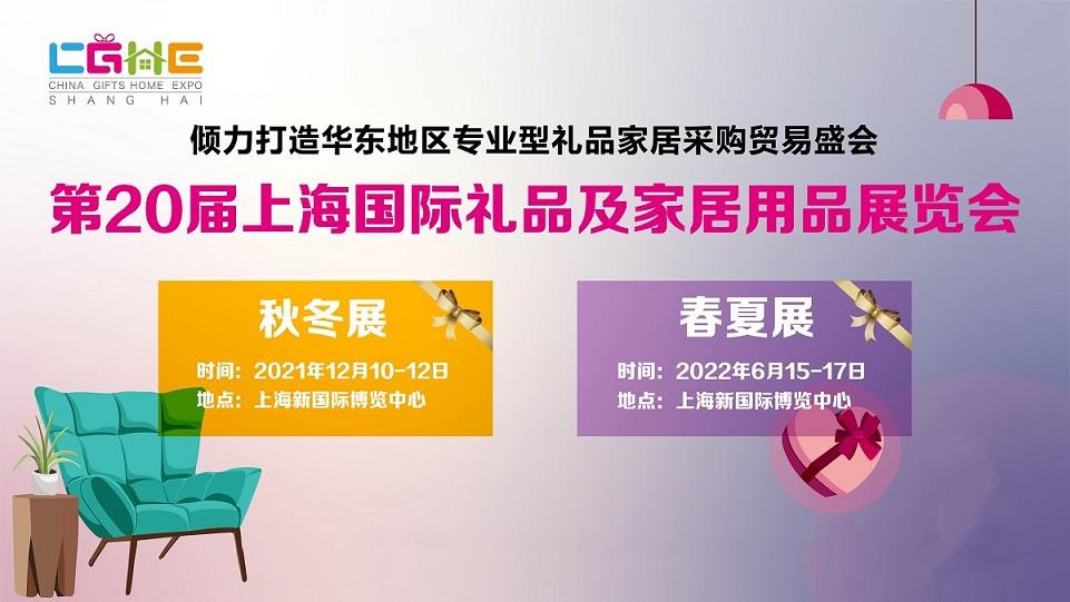 2022上海家居礼品展-CGHE