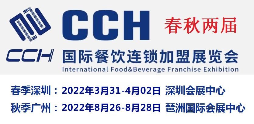 2022广州特许加盟展