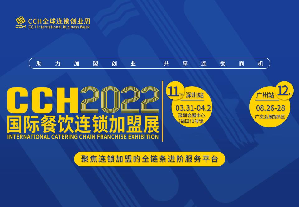 2022中国餐饮加盟展/2022广州餐饮加盟展
