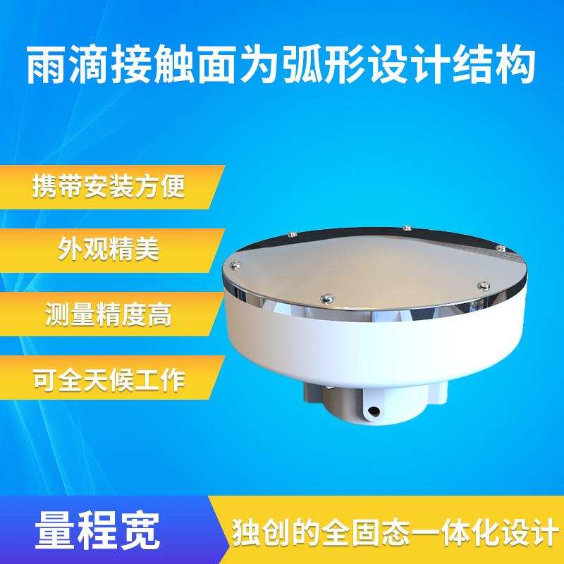 CG-62 一种宽电压压电式雨量传感器
