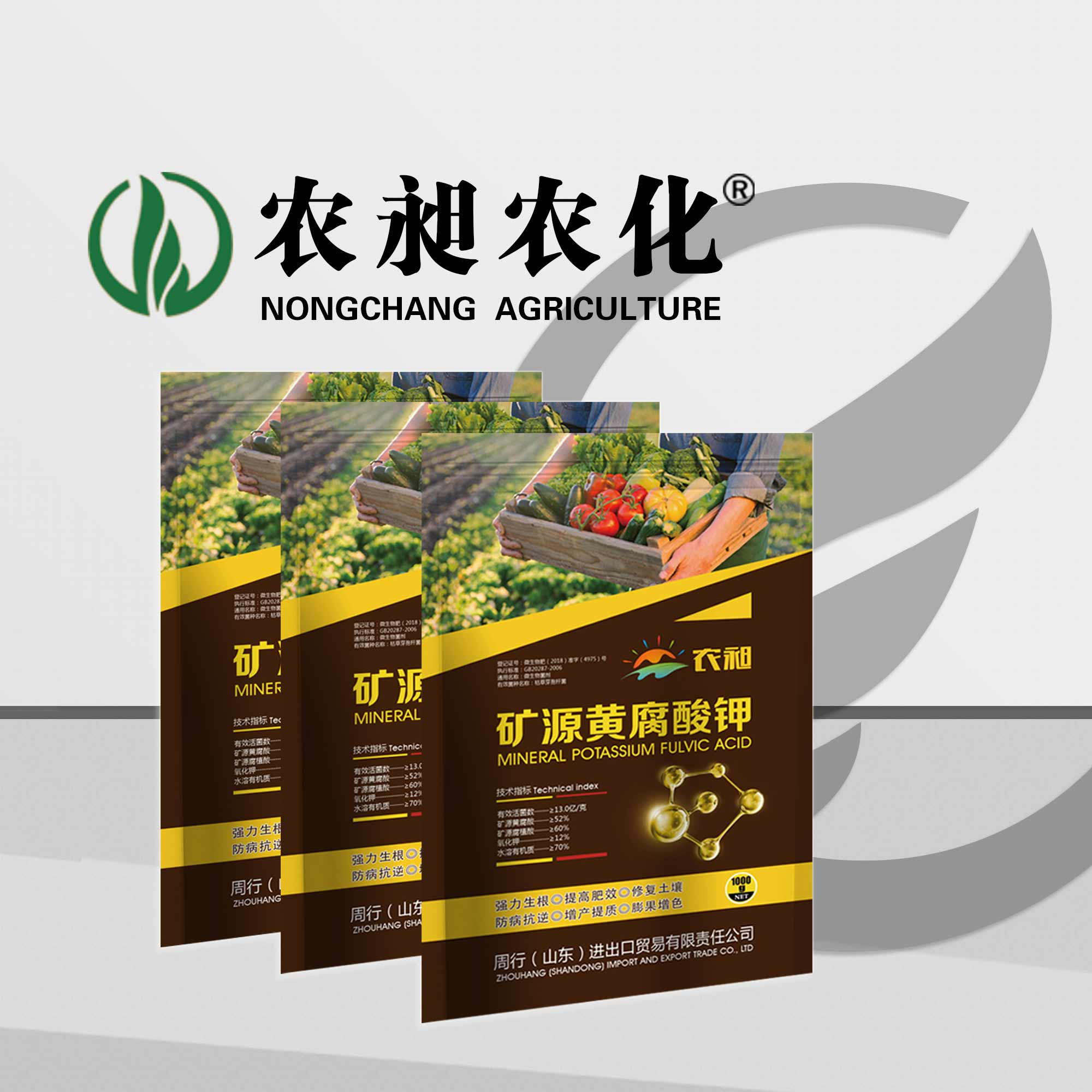農昶礦源黃腐酸鉀1KG裝周行進出口貿易生根劑微生物菌劑