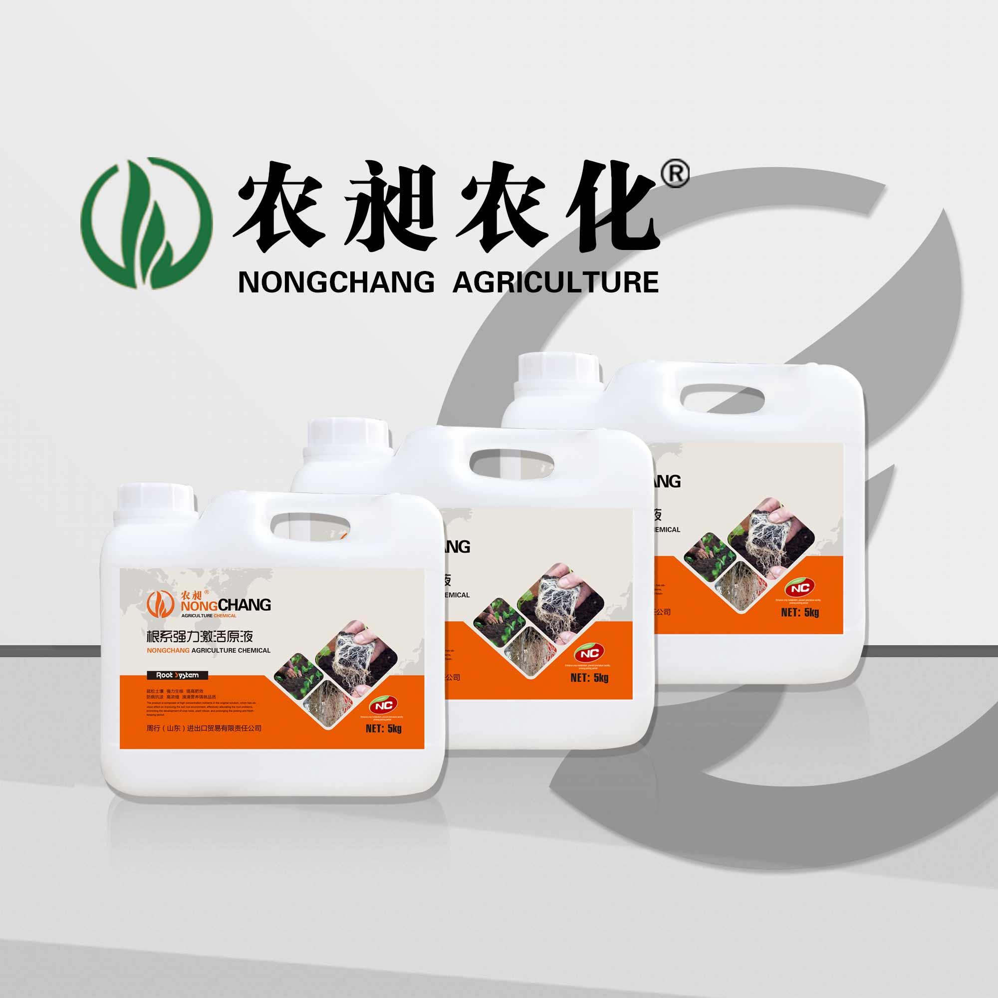 农昶根系原液周行进出口贸易氨基酸肥料生根剂