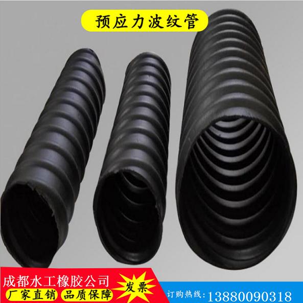 四川预应力波纹管  成都预应力波纹管-成都水工橡胶