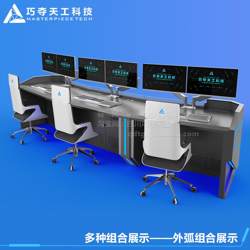 智慧城市大数据指挥中心控制台全金属操作台