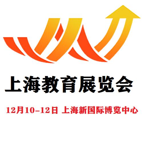 2021上海第8届教育培训连锁加盟展