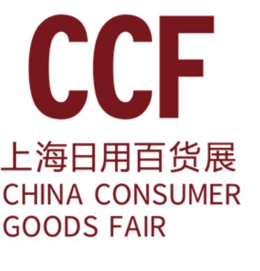 CCF2021上海日用百货商品(春季)博览会