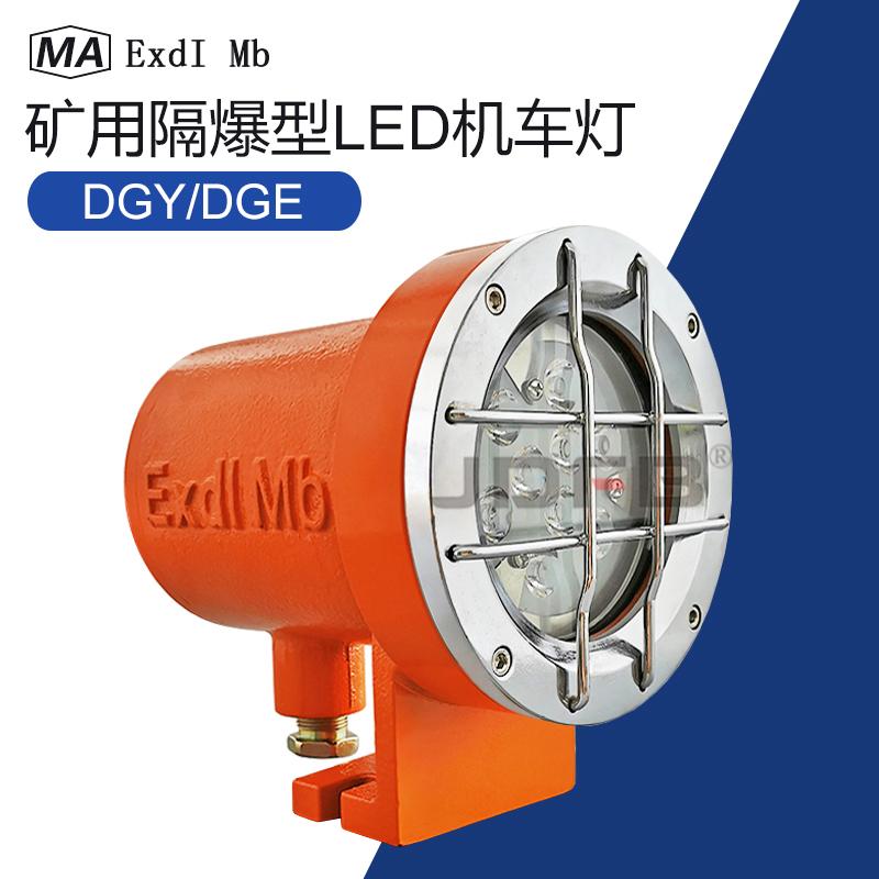 DGY18/48LX(A) 矿用隔爆型LED机车照明信号灯18W48V