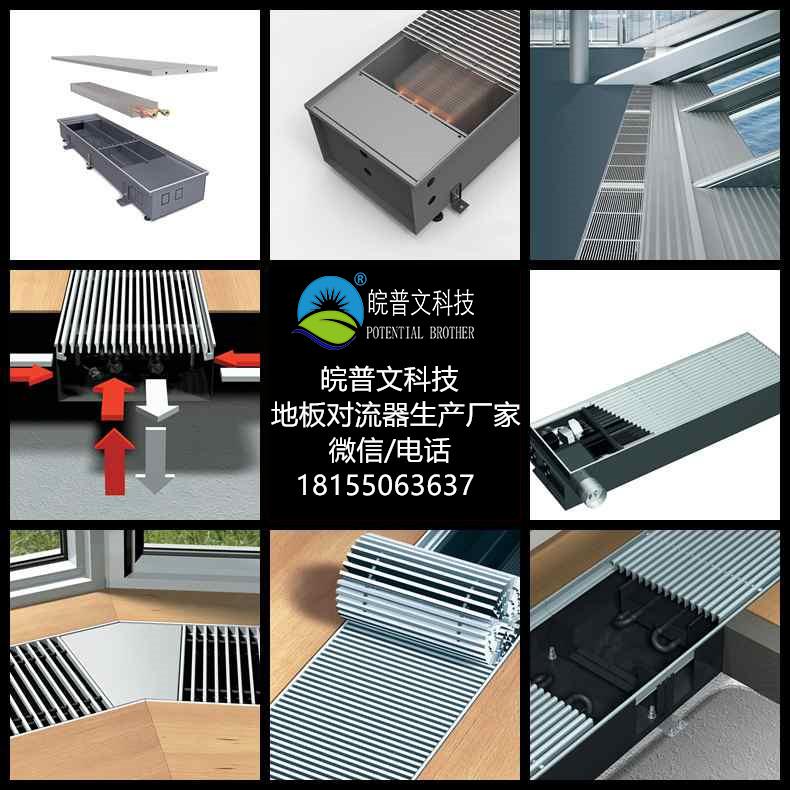 皖普文科技幕墙散热器落地安装视频地板对流器山东生产厂家