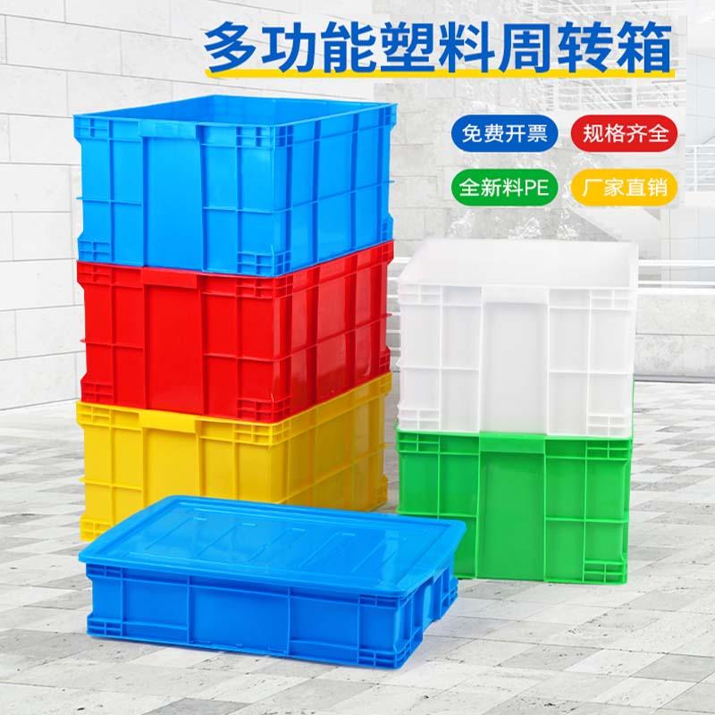 通化塑料周转箱厂家,不带眼的食品大塑料箱-沈阳兴隆瑞
