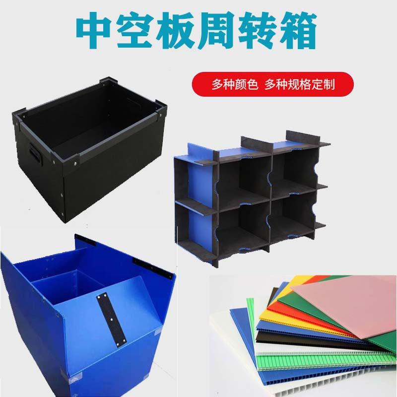 沈阳中空板周转箱定做,塑料瓦楞箱-沈阳兴隆瑞