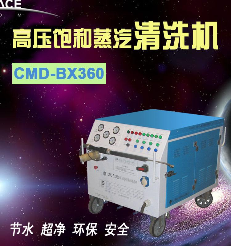 新迪BX360高压饱和蒸汽清洗机 油污清洗机 零件清洗机