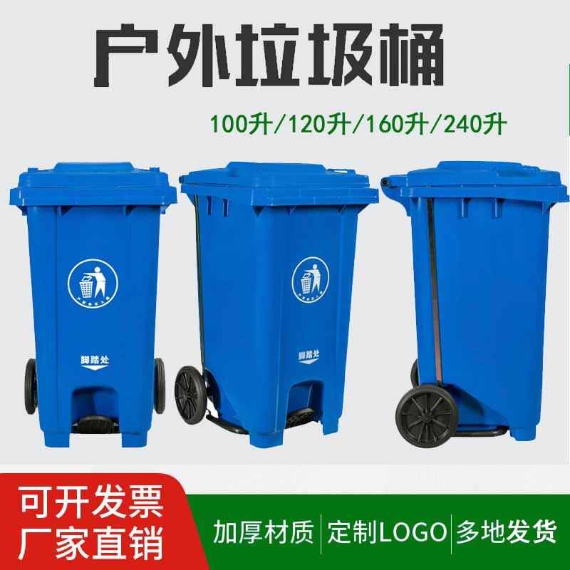 大连塑料垃圾桶120升-1100升大号加厚-沈阳兴隆瑞