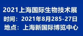 上海生物技术展览会