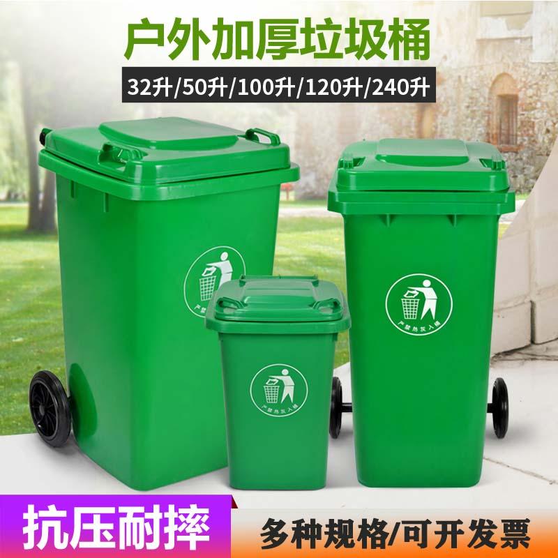 辽阳240升塑料垃圾桶厂家,环卫分类垃圾桶-沈阳兴隆瑞